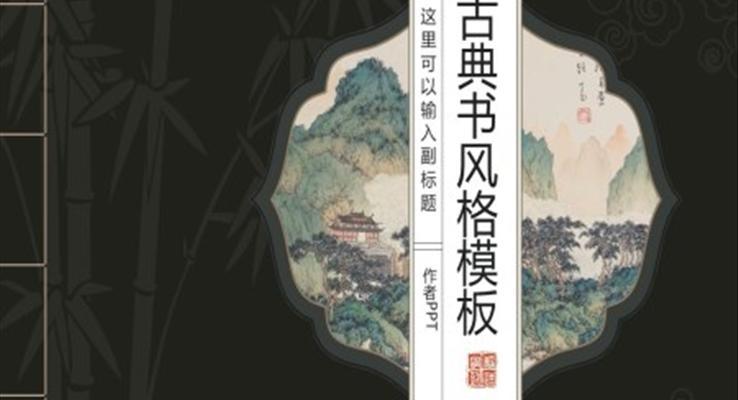 中国古典风PPT模板