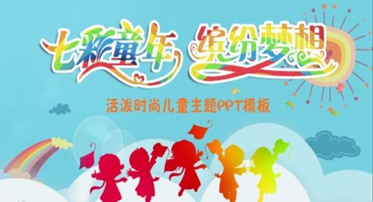 七彩童年儿童节PPT模板