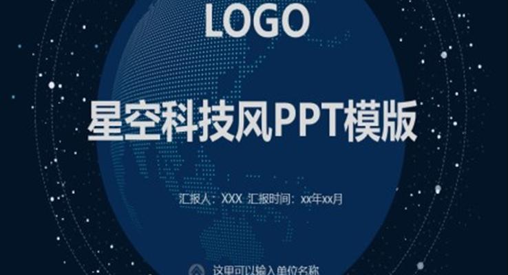 星空科技风PPT模版之科技PPT模板