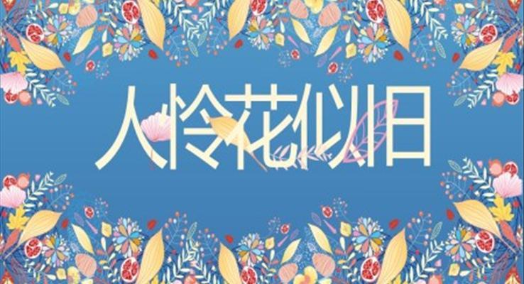 小清新日系花卉风小清新模板