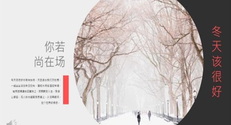 小清新冬季小清新模板