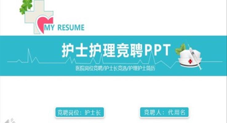 护士竞聘PPT模板