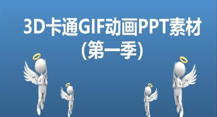 3D卡通GIF动画PPT图标素材