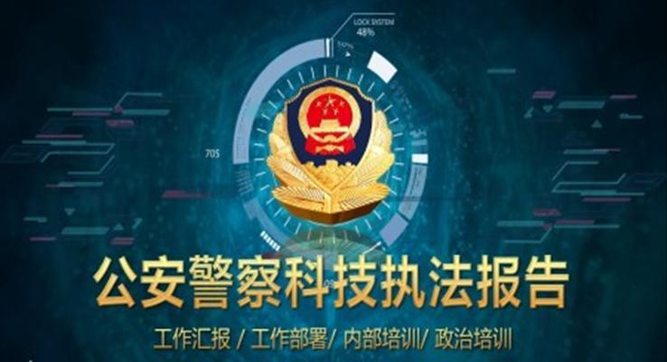 科技风公安警察执法报告科技PPT模板