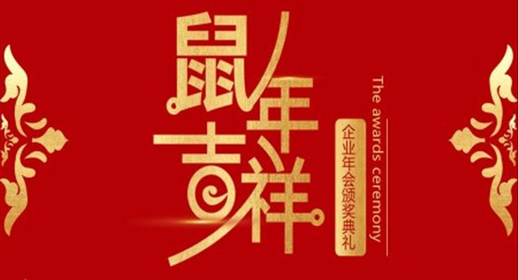 红色中国风鼠年企业颁奖典礼PPT模板