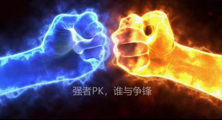 PK大赛特效动画PPT模板