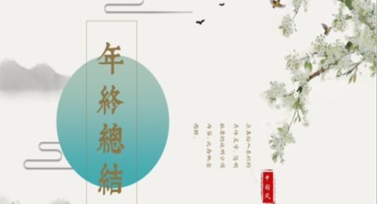 小清新复古中国风小清新模板