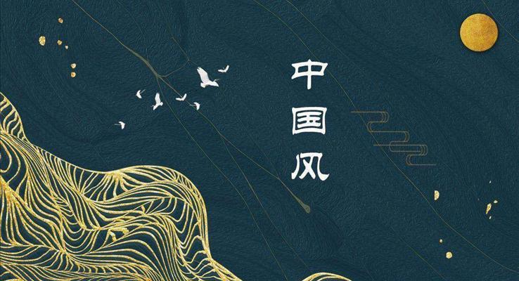 复古中国风PPT模板