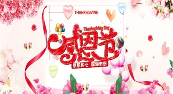 感恩节PPT主题活动模板