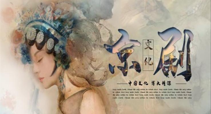 中国风京剧戏曲文化PPT模板
