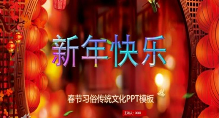 春节PPT习俗传统文化模板