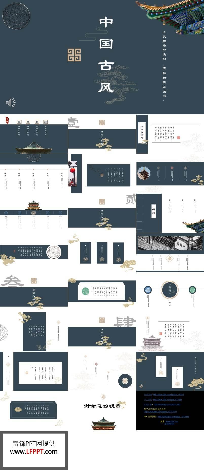 中国古风PPT模板