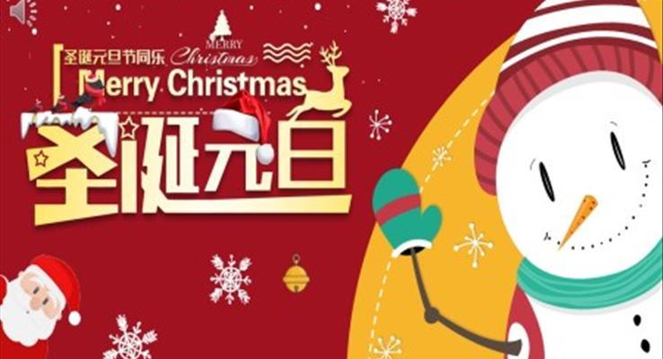 圣诞元旦活动策划元旦节PPT模板