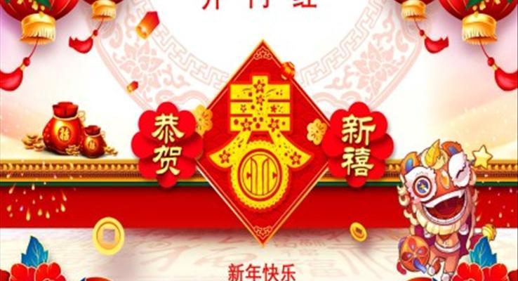 新春祝福新年贺卡春节PPT模板