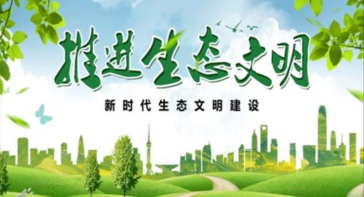 生态文明建设公益与环保PPT模板