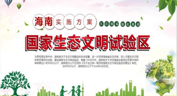 建设生态文明ppt之公益与环保PPT模板