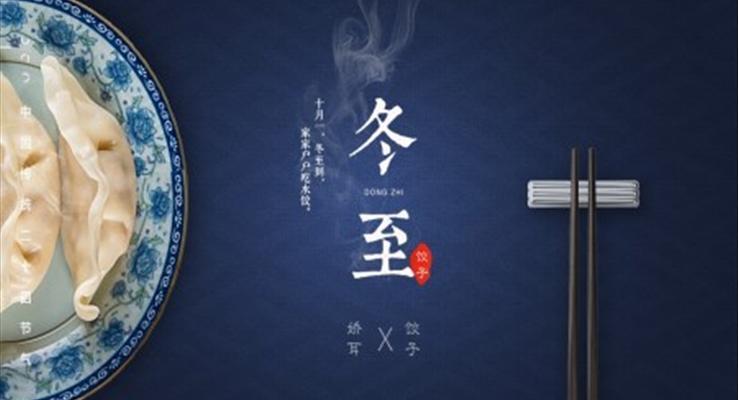 中国传统文化节日冬至ppt之冬至模板