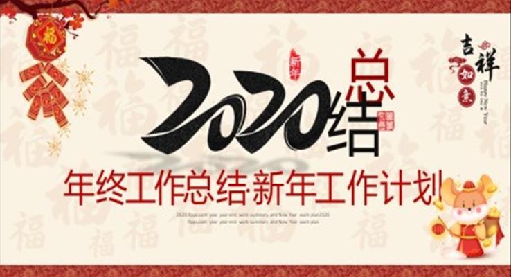2020中国风年终总结与新年计划PPT模板
