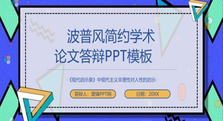 极简论文答辩PPT模板