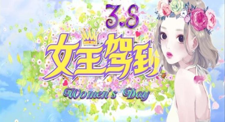 38女王节妇女节PPT模板