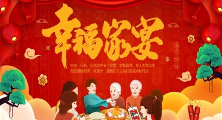幸福年夜饭春节PPT模板