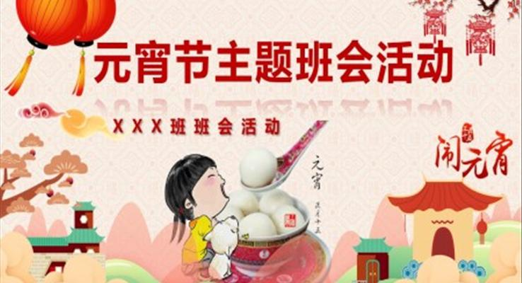 传统节日元宵节