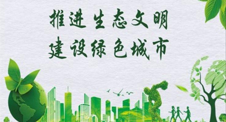 推进生态文明建设绿色城市公益与环保PPT模板