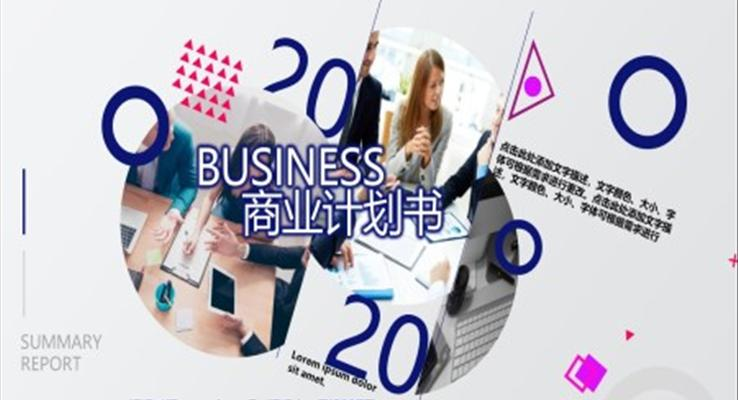 创意商业计划书PPT模板