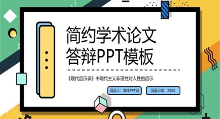 学术论文答辩PPT模板PPT模板