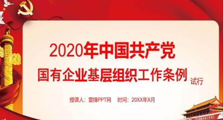 2020年中国共产党国有企业基层组织工作条例ppt
