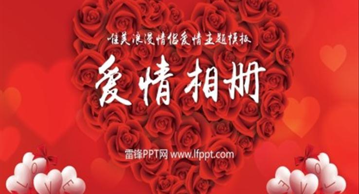 唯美浪漫情侣爱情相册PPT模板