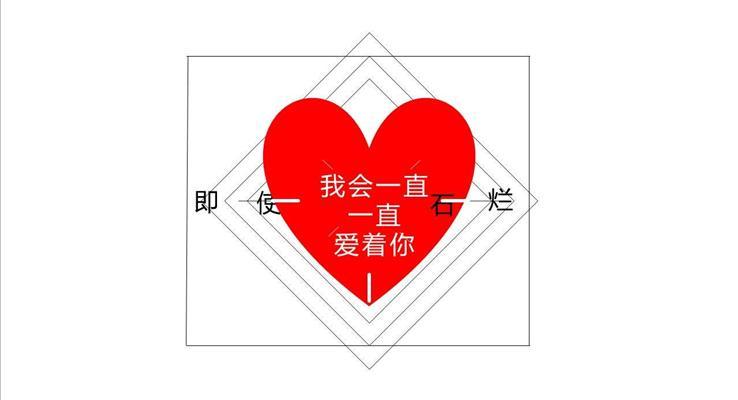表白浪漫爱情PPT模板浪漫