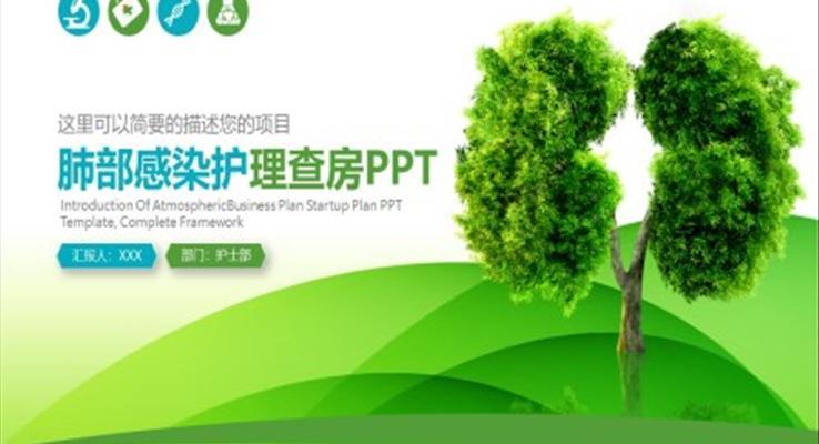 肺部感染护理PPT模板