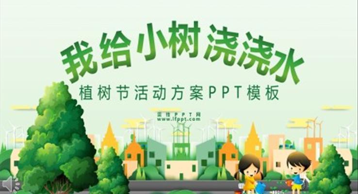 植树节PPT活动策划方案ppt模板
