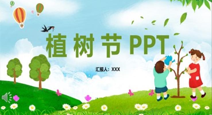 幼儿园植树节