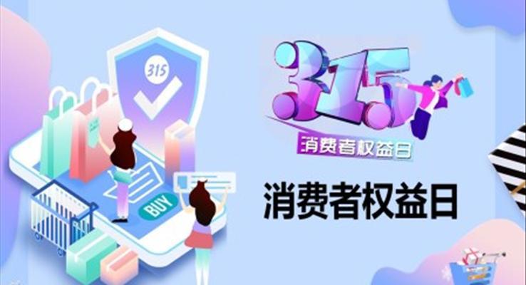 消费者权益日ppt模板免费下载
