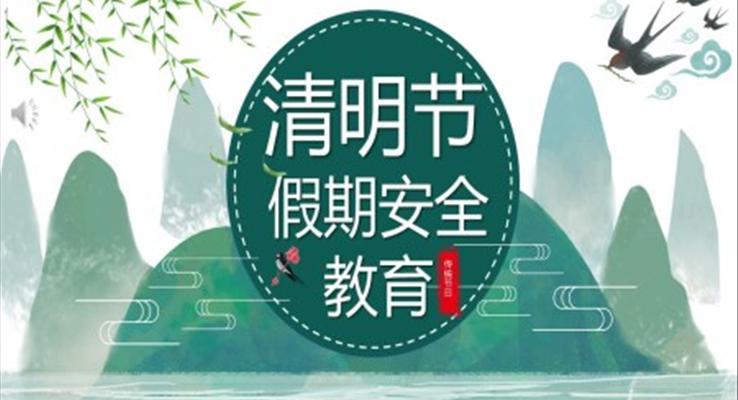 清明节PPT假期安全教育模板