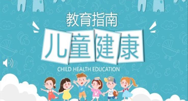 儿童健康ppt模板