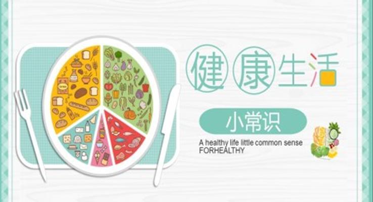 健康生活医疗卫生PPT模板