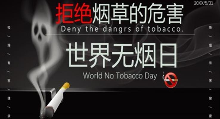 世界无烟日公益宣传ppt模板