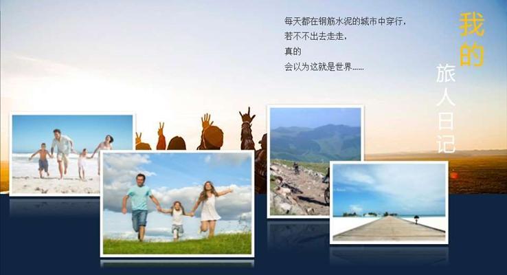 旅游电子相册ppt