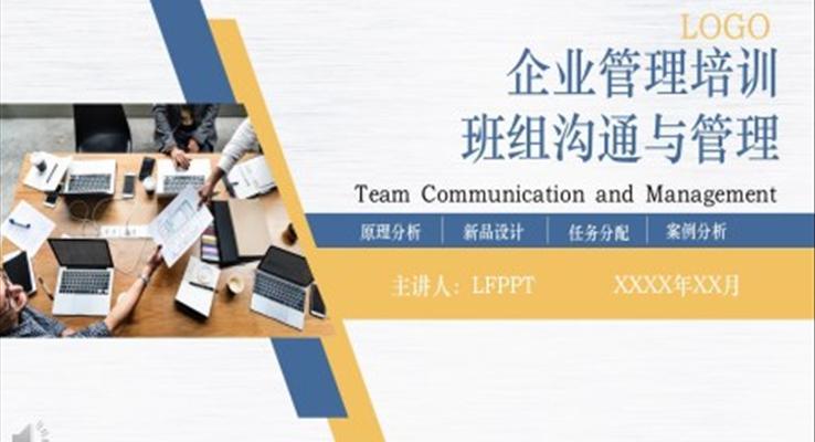 班组沟通与管理培训PPT
