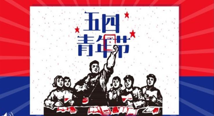 文革风五四青年节PPT模板