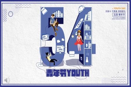 五四青年节PPT的意义模板
