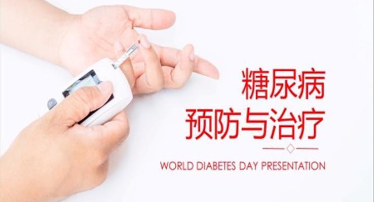 糖尿病的治疗PPT