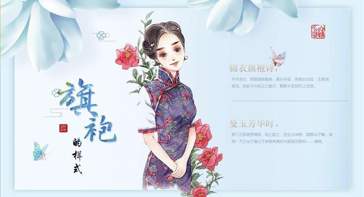 中国风旗袍文化PPT模板