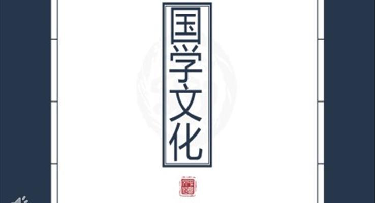 国学文化中国风PPT模板