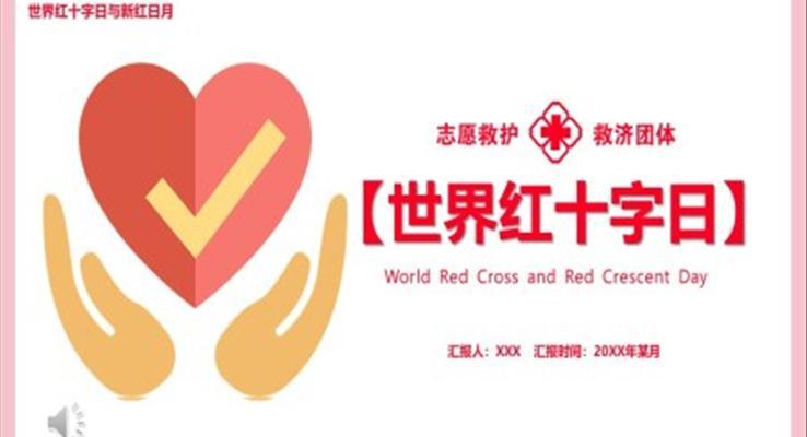 世界红十字日世界红十字日ppt模板
