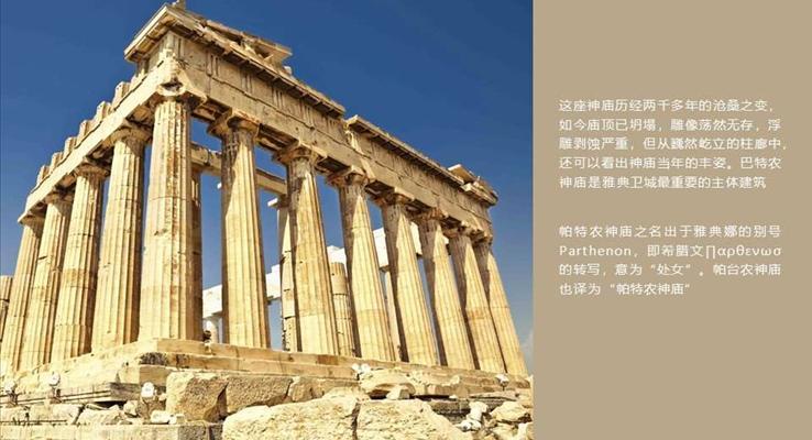 印象希腊旅游相册PPT模板
