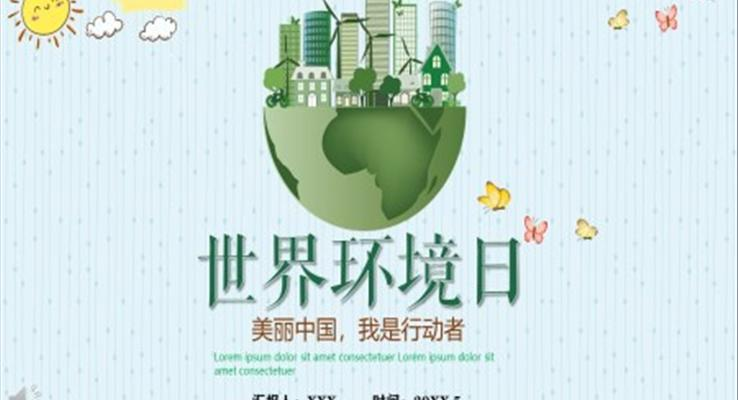世界环境日PPT之世界环境日ppt模板